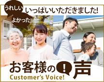 和歌山市、岩出市、紀の川市やその周辺のエリア、その他地域のお客様の声