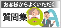 和歌山市、岩出市、紀の川市やその周辺のエリア、その他地域のお客様からよくいただく質問集