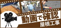 和歌山市、岩出市、紀の川市やその周辺のエリア、その他地域の屋根工事を動画で確認
