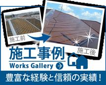 和歌山市、岩出市、紀の川市やその周辺のエリア、その他地域の施工事例