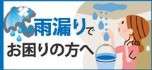 和歌山市、岩出市、紀の川市やその周辺エリアで雨漏りでお困りの方へ