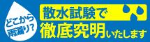 和歌山市、岩出市、紀の川市やその周辺エリアの雨漏り対策、散水試験もお任せください