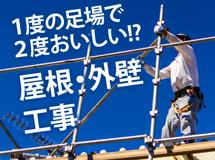 街の屋根やさん和歌山店では足場の有効活用をお勧めします