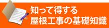 知って得する街の屋根やさん和歌山店の基礎知識