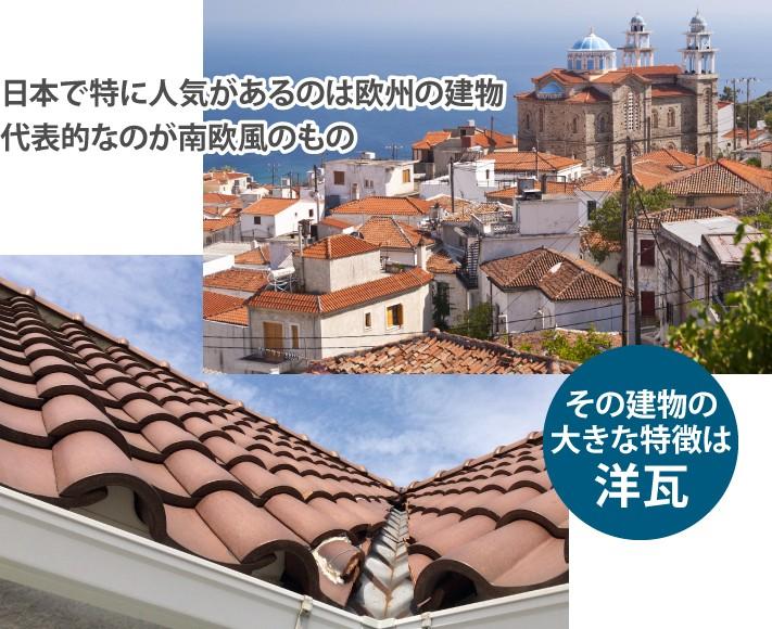 日本で特に人気があるの南欧風のもの、その大きな特徴は洋瓦