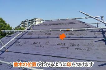 街の屋根やさんでは垂木と野地板が重なった部分に印をつけます