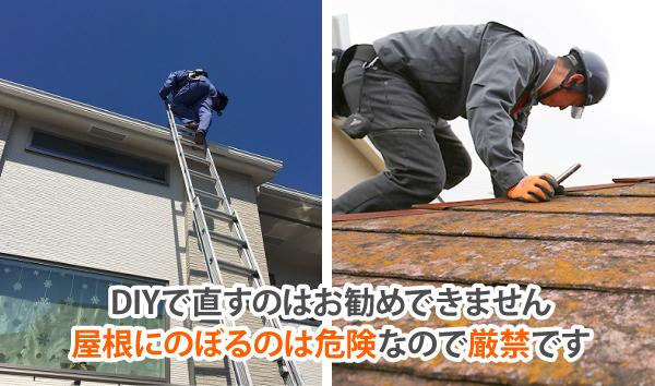 DIYで直すのは危険です