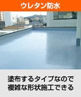 防水方法の種類:ウレタン防水