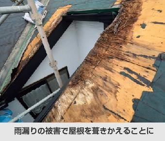 雨漏りの被害で屋根を葺きかえるかえることに
