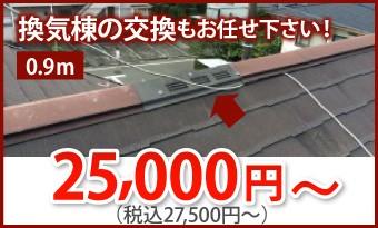 換気棟の交換0.9m、27500円~