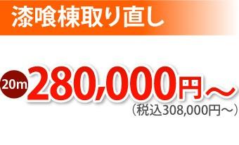 漆喰棟取り直し工事20m、308000円~