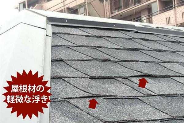屋根材の軽微な浮き