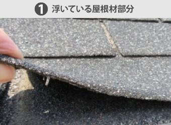 浮いている屋根材部分