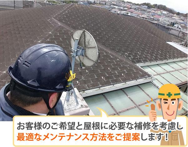 お客様と屋根にとって最適なメンテナンス方法をご提案します