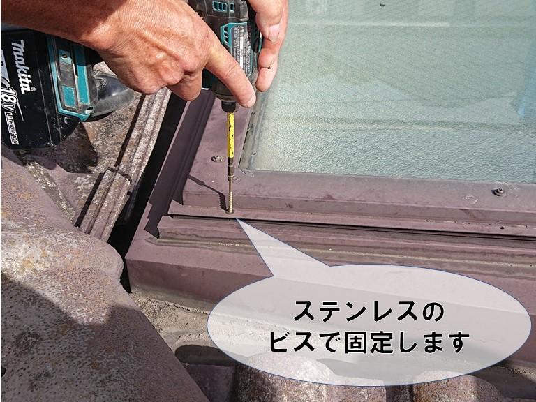 和歌山の天窓補修工事でステンレスのビスに交換しました