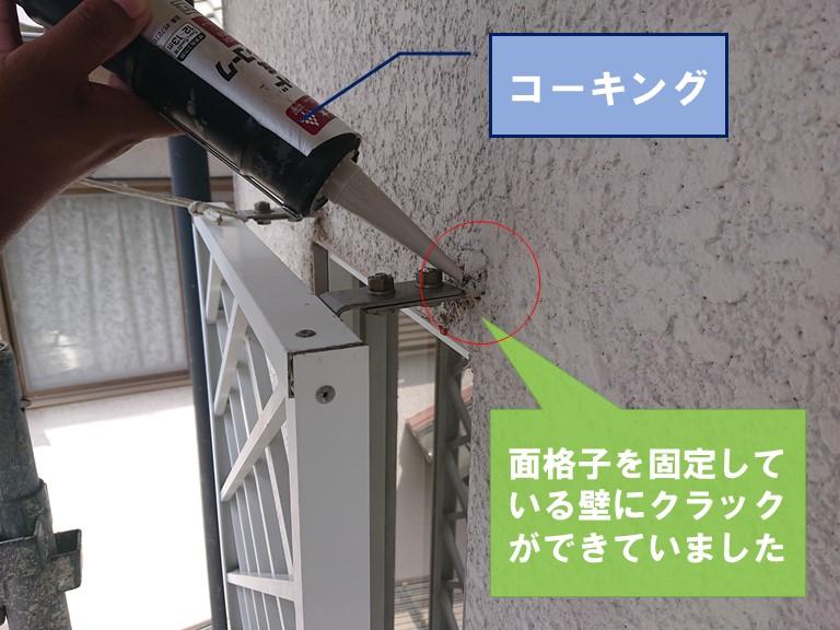 和歌山市ではめ殺し窓外につけられた面格子の固定部分にコーキングを充填します