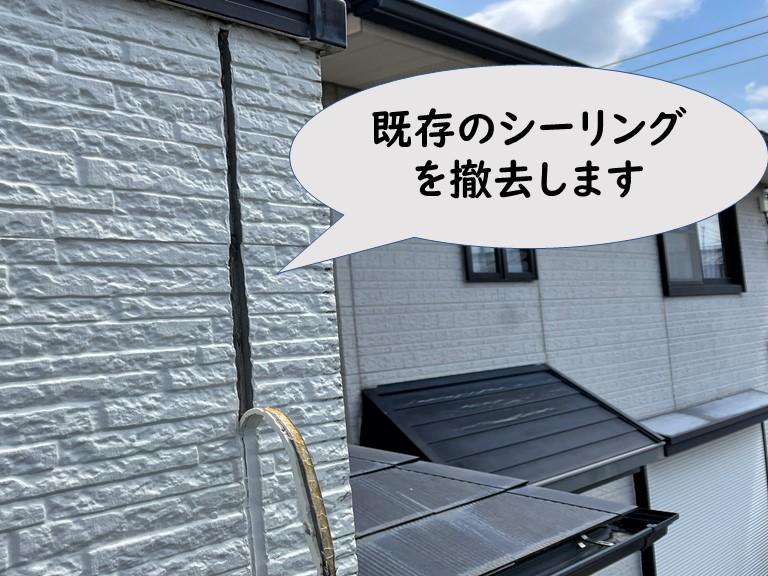 和歌山市でひび割れたシーリングを撤去します