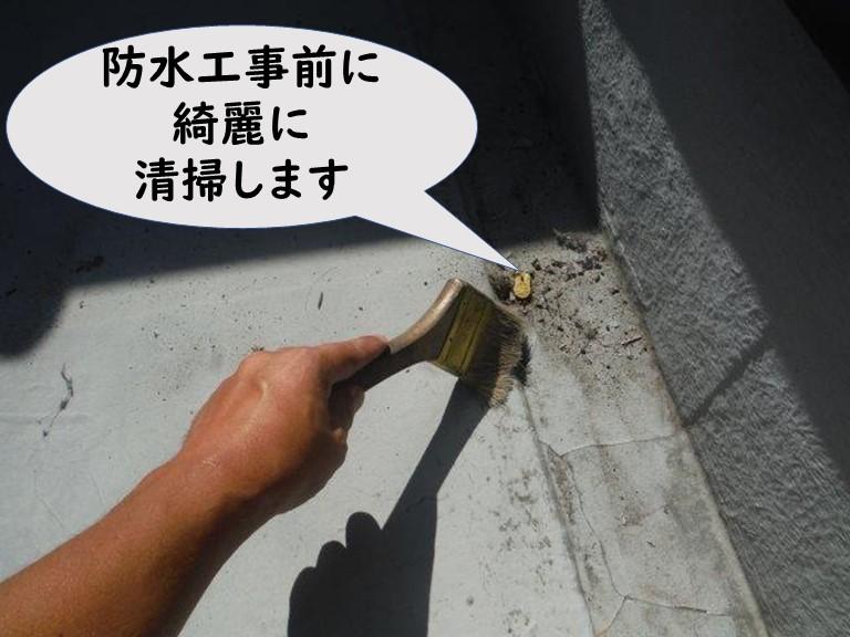 和歌山市でひび割れたFRPに防水層を形成するためにまずは丁寧に掃除をします