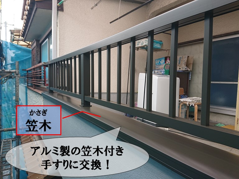 和歌山市でアルミの笠木付き手すりを設置しました