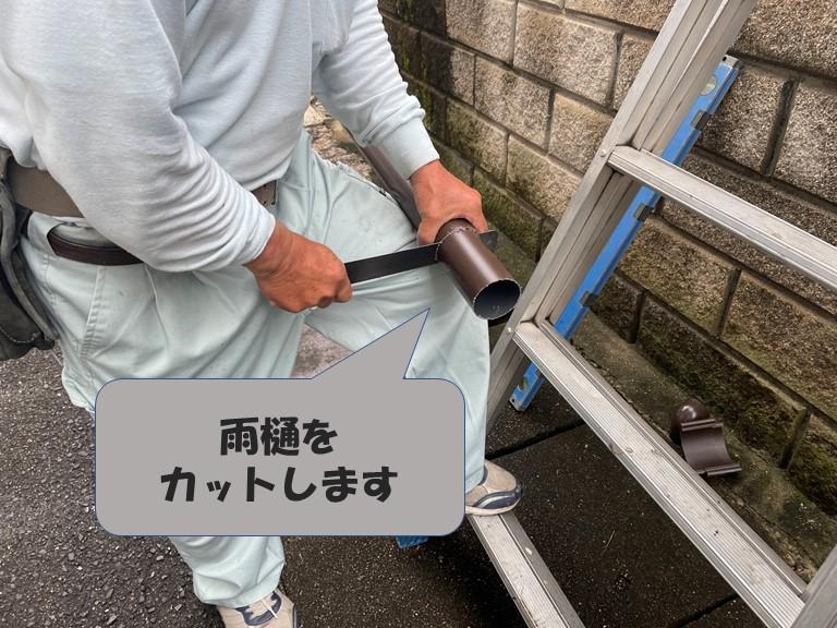 和歌山市でエルボからエルボへつなげるのに必要な雨樋をカットします