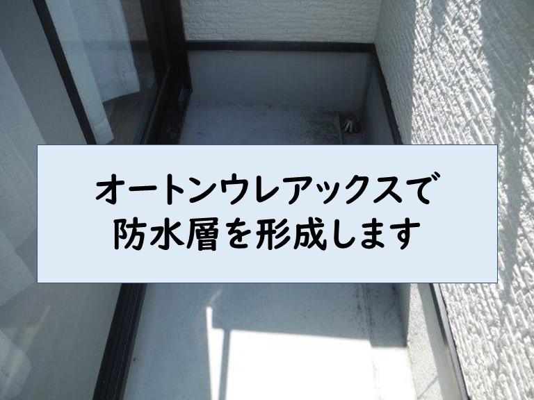 和歌山市でオートンウレアックスを使って防水工事を行います