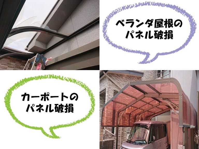 和歌山市でカーポートとベランダ屋根破損の相談