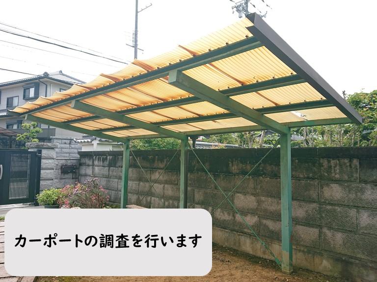和歌山市でカーポートの波板張替をおこなうので調査しました