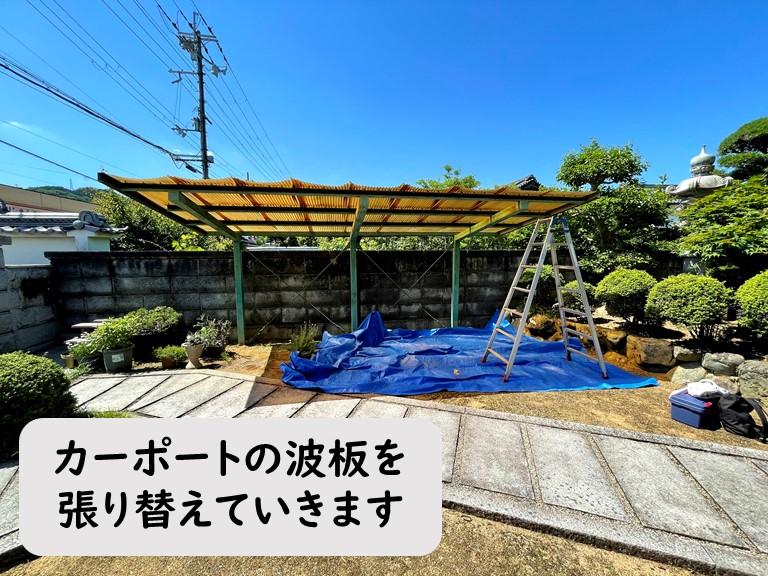 和歌山市でカーポートの波板張替工事を行います