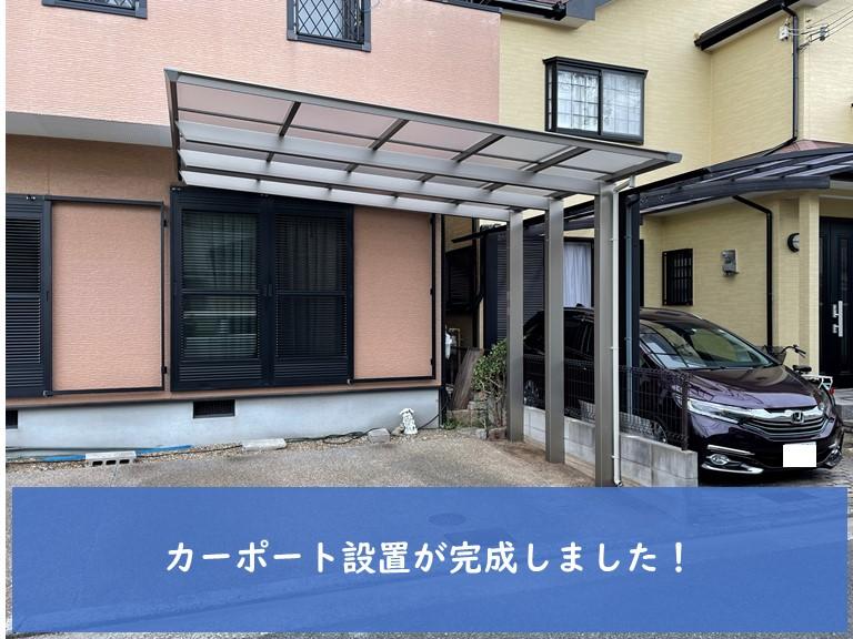 和歌山市でカーポートの設置が完了しました