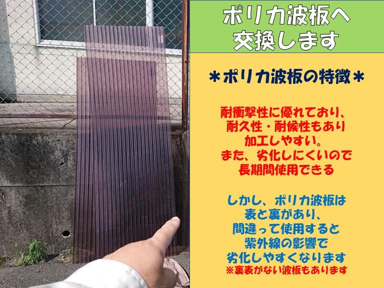 和歌山市でガラス繊維入りの波板からポリカ波板へ張替えていきます