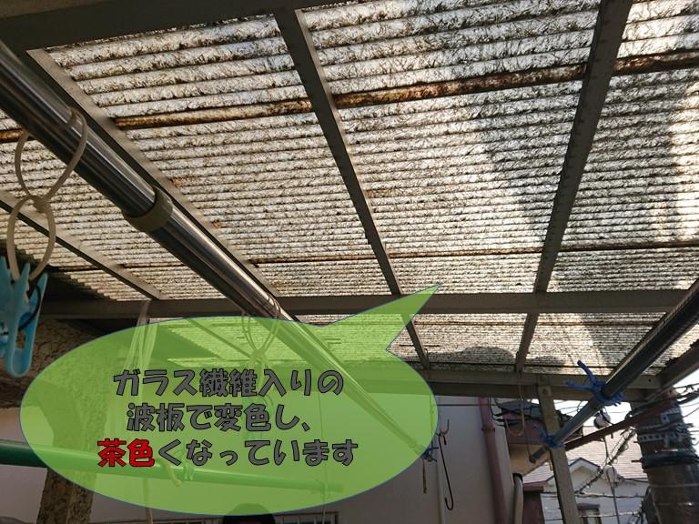 和歌山市でガラス繊維入りの波板が劣化で変色していました