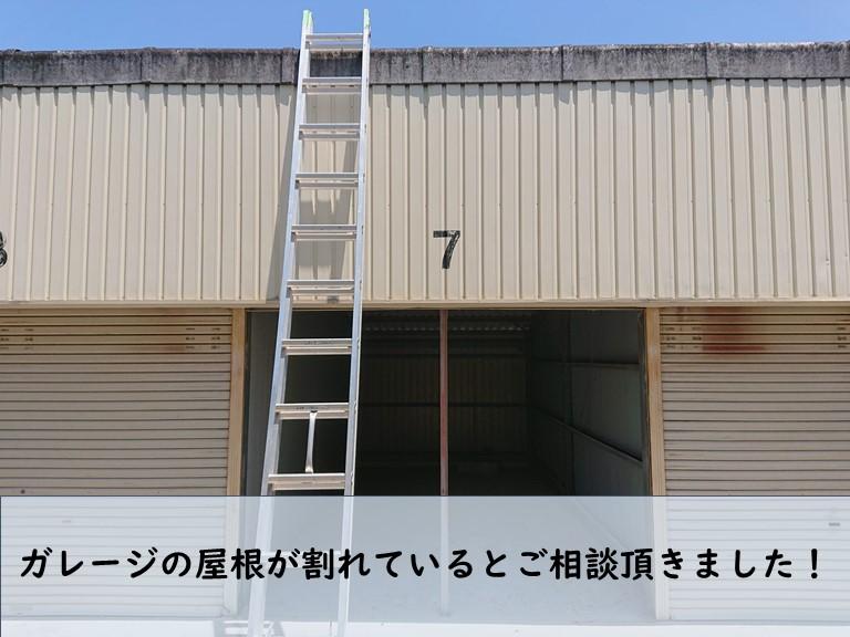 和歌山市でガレージ屋根が一部割れたとご相談頂きました