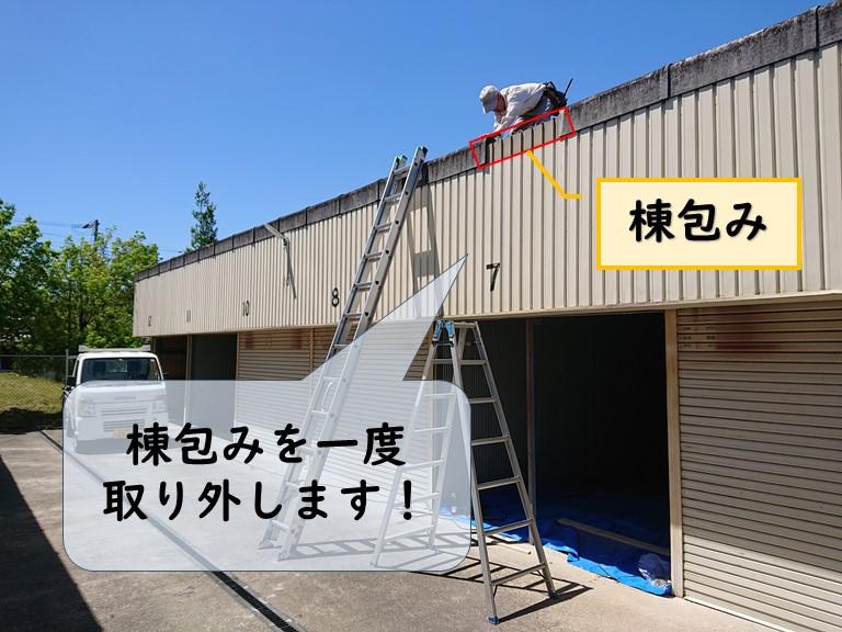 和歌山市でガレージ屋根の修理を行うのに棟包みを先に撤去します
