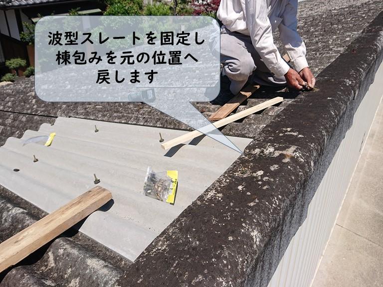 和歌山市でガレージ屋根の修理後、棟包みを元の位置へ戻します