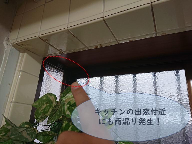 和歌山市でキッチンの出窓のサッシ周りから雨漏り発生