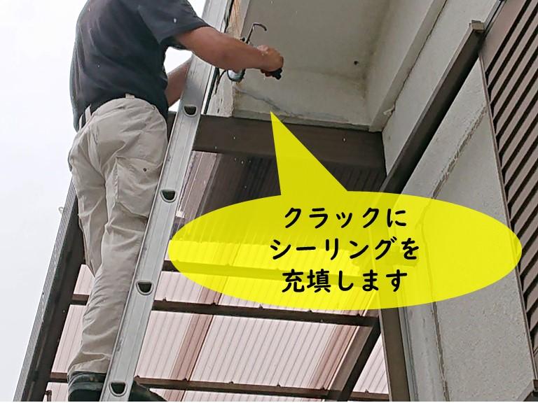 和歌山市でクラックにシーリングを充填します
