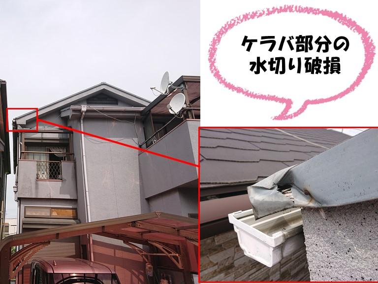 和歌山市でケラバ水切りの破損による相談を頂きました