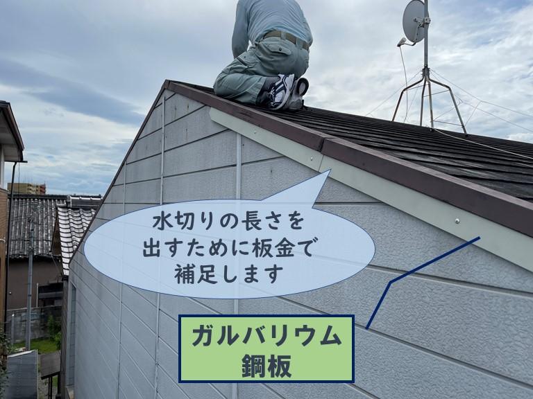 和歌山市でケラバ水切りの長さを出すためにガルバリウム鋼板で補足しました