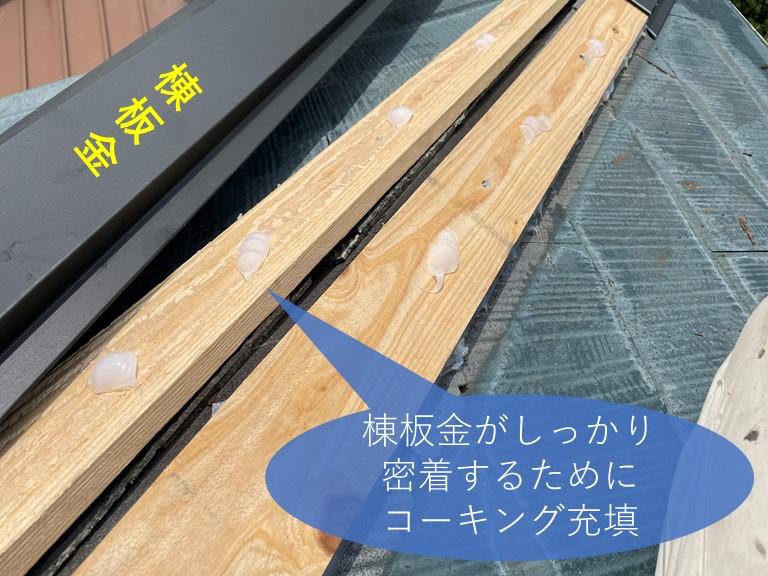 和歌山市でコーキングで棟板金を固定してからビスで固定します