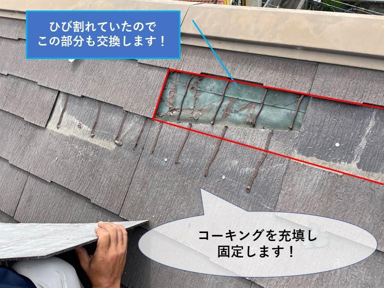 和歌山市でスレート屋根がもう一枚ひび割れていたので2枚交換します