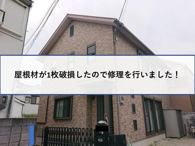 和歌山市でスレート屋根の補修工事を行います