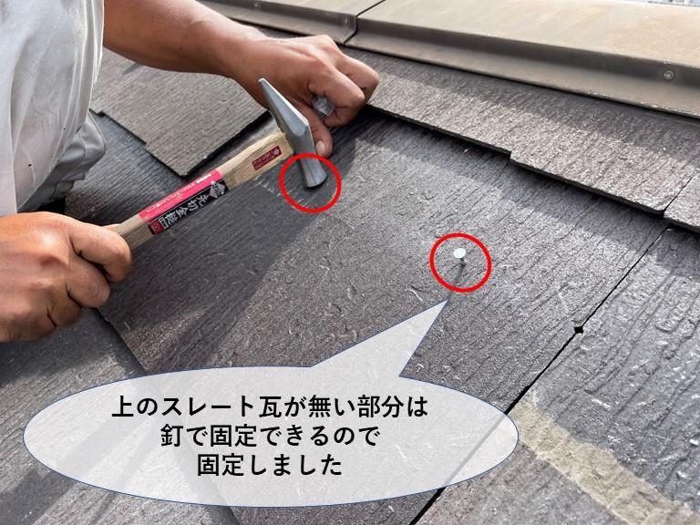 和歌山市でスレート瓦を差し替えるのに釘が打てる部分は釘で固定しました