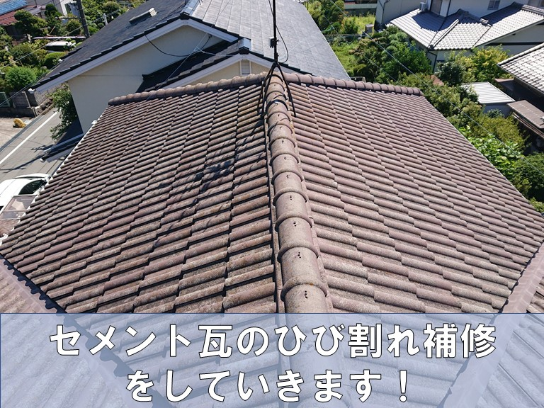 和歌山市でセメント瓦の補修工事をしました