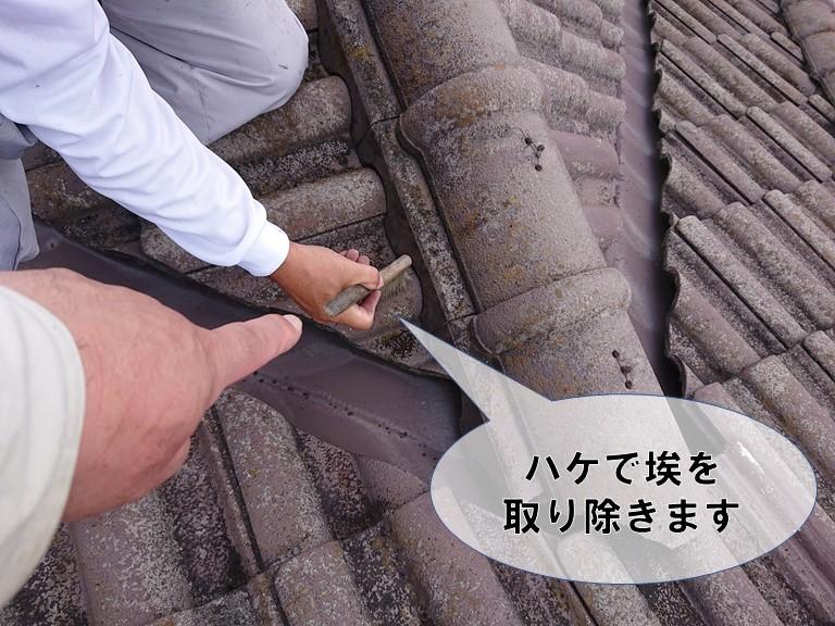 和歌山市でセメント瓦を補修するのにハケで埃を取ります