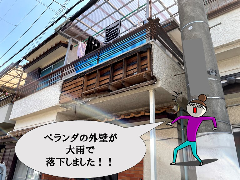 和歌山市でベランダの外壁が落下したので調査へいきました