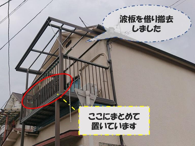 和歌山市でベランダの波板は外壁屋根塗装の間仮撤去しておきます