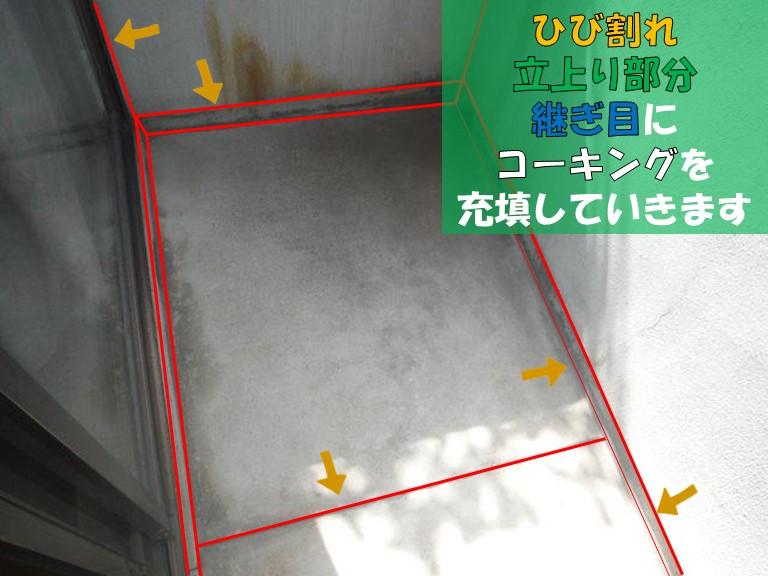和歌山市でベランダの立ち上がり、ひび割れ、取合いにコーキング充填