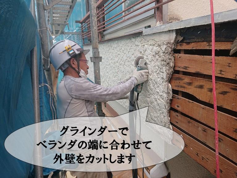 和歌山市でベランダの端に合わせてグラインダーで外壁をカットします