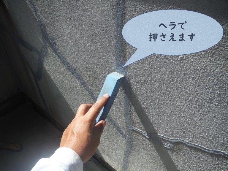 和歌山市でベランダの腰壁補修でヘラでコーキングをしっかりと押さえます