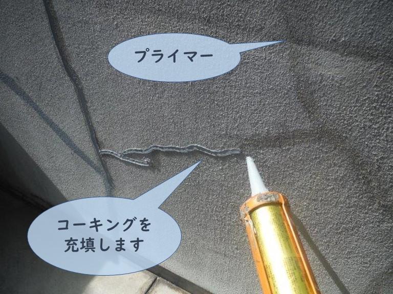 和歌山市でベランダの補修はプライマーを塗布後コーキング充填します